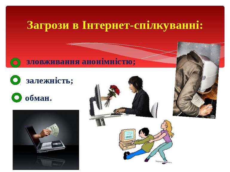 Загрози в Інтернет-спілкуванні: зловживання анонімністю; обман. залежність;