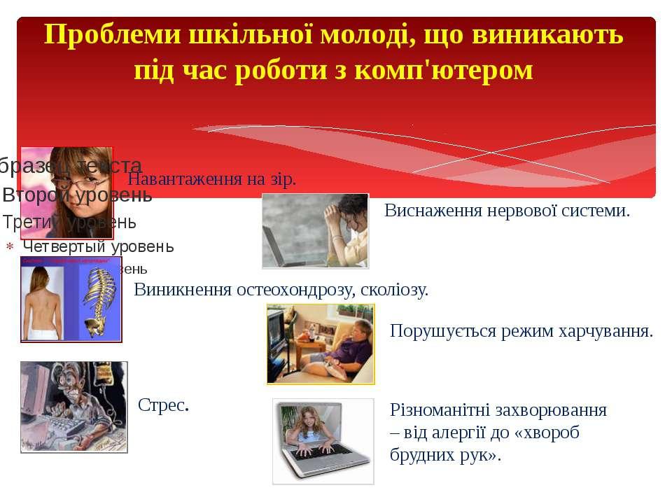 Проблеми шкільної молоді, що виникають під час роботи з комп'ютером Навантаже...