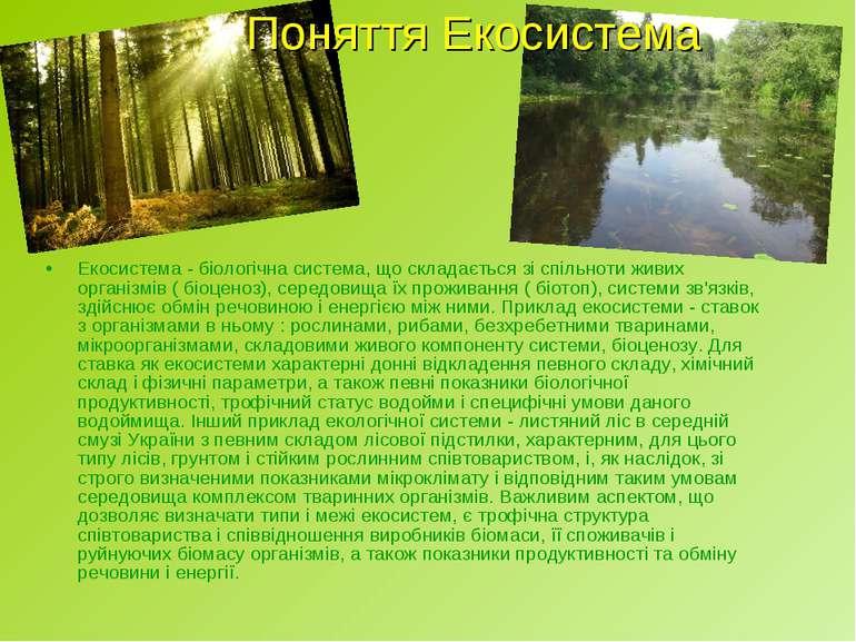 Екосистема - біологічна система, що складається зі спільноти живих організмів...