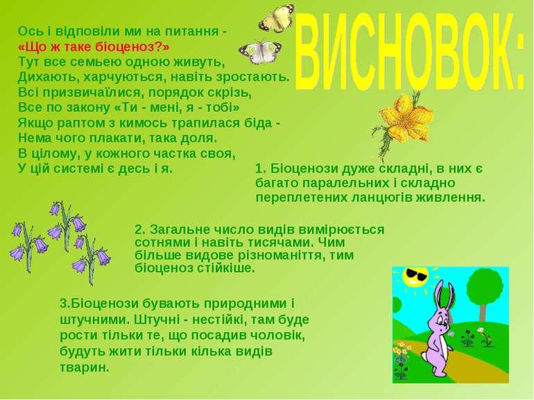Ось і відповіли ми на питання - «Що ж таке біоценоз?» Тут все семьею одною жи...