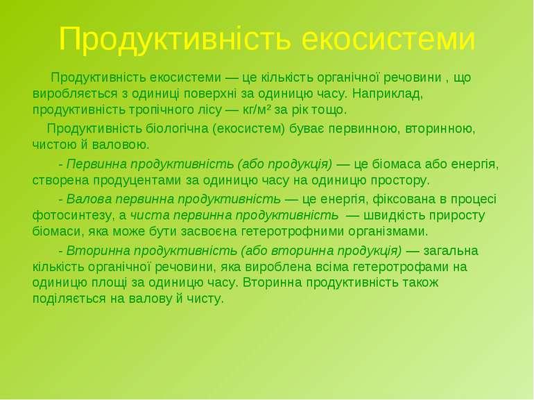 Продуктивність екосистеми Продуктивність екосистеми — це кількість органічної...