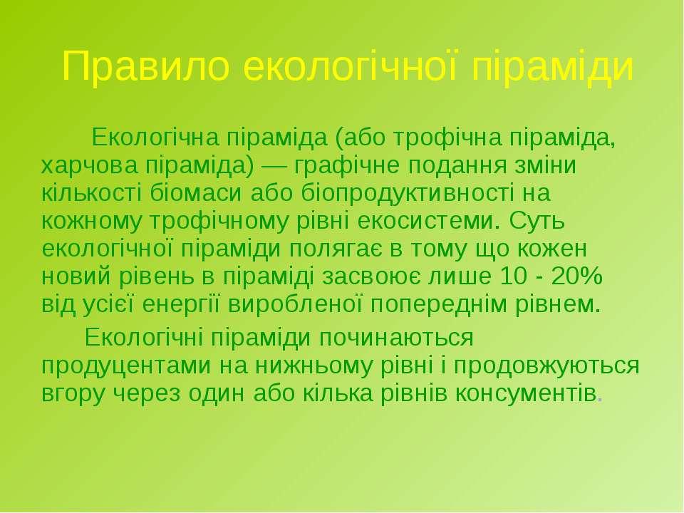 Правило екологічної піраміди Екологічна піраміда (або трофічна піраміда, харч...