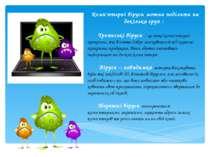 Комп'ютерні віруси можна поділити на декілька груп : Троянські віруси – це та...