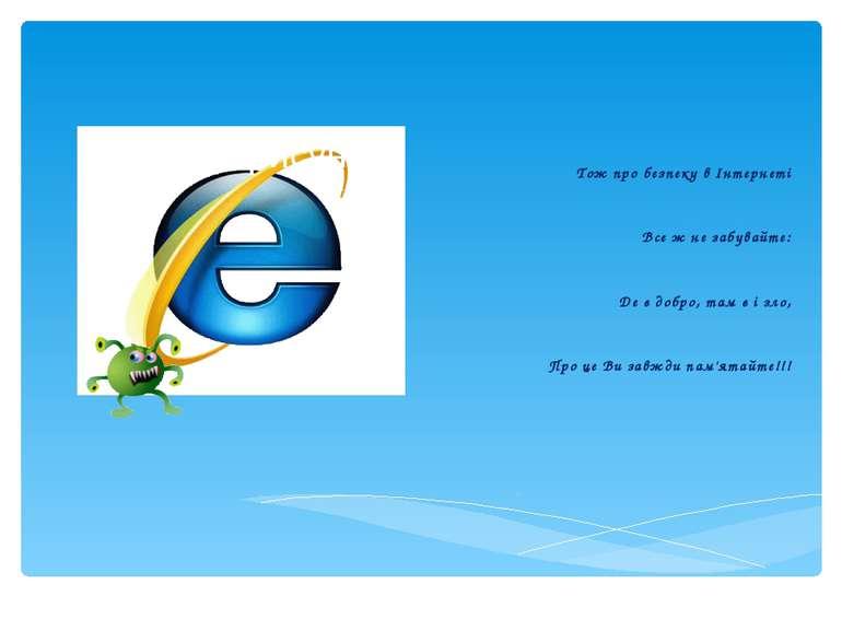 Тож про безпеку в Інтернеті Все ж не забувайте: Де є добро, там є і зло, Про ...