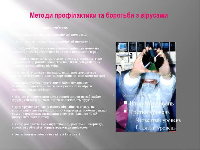 Методи профілактики та боротьби з вірусами • бажано мати власний комп'ютер; •...