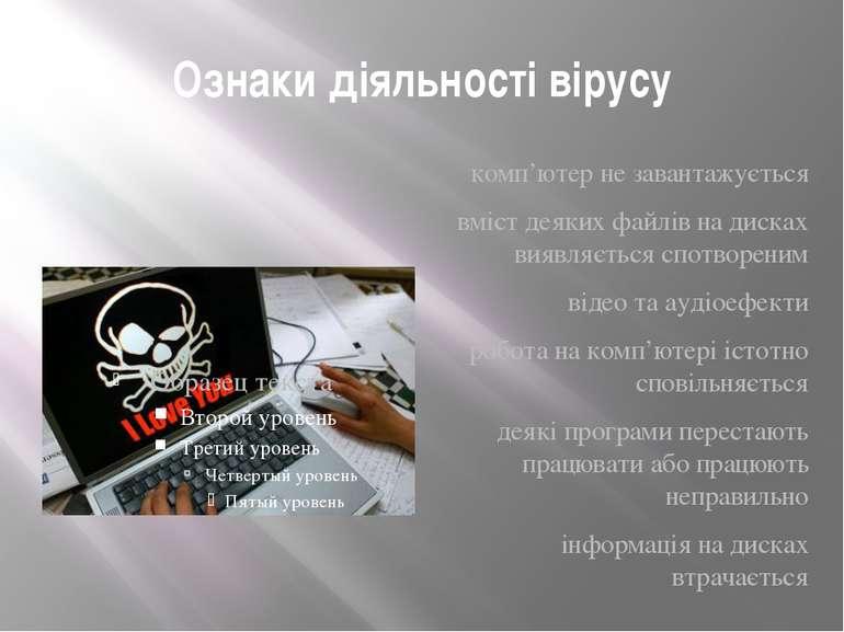Ознаки діяльності вірусу комп'ютер не завантажується вміст деяких файлів на д...