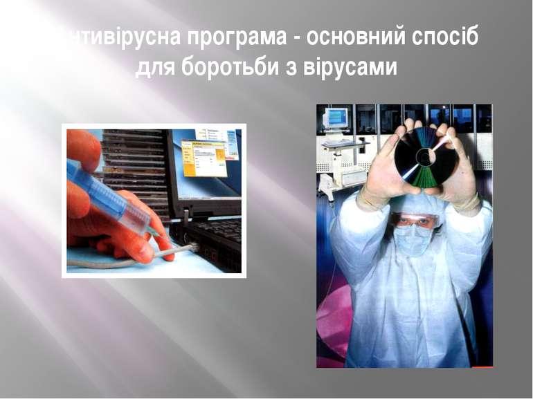 Антивірусна програма - основний спосіб для боротьби з вірусами