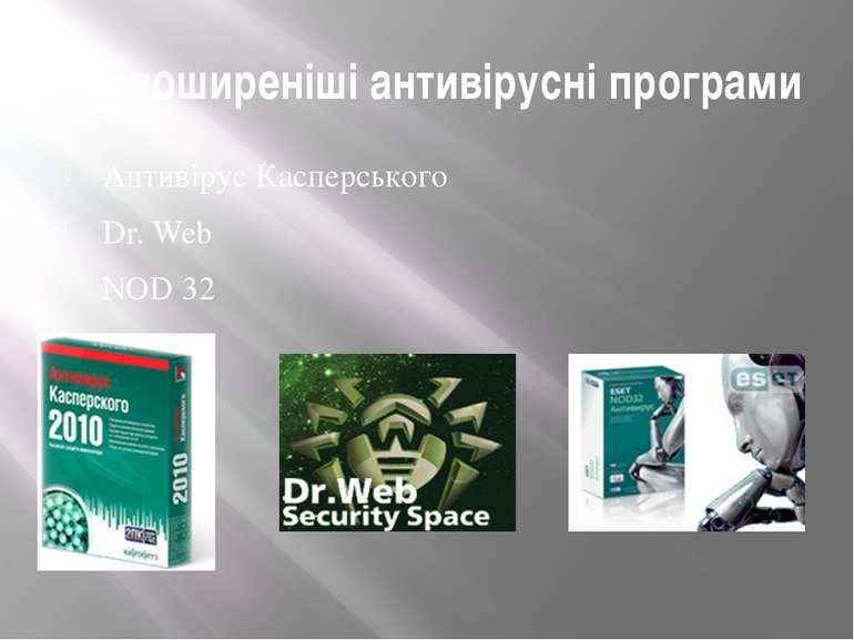 Найпоширеніші антивірусні програми Антивірус Касперського Dr. Web NOD 32