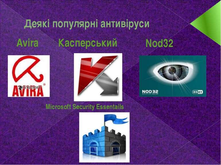 Деякі популярні антивіруси Nod32 Avira Касперський Microsoft Security Essentails
