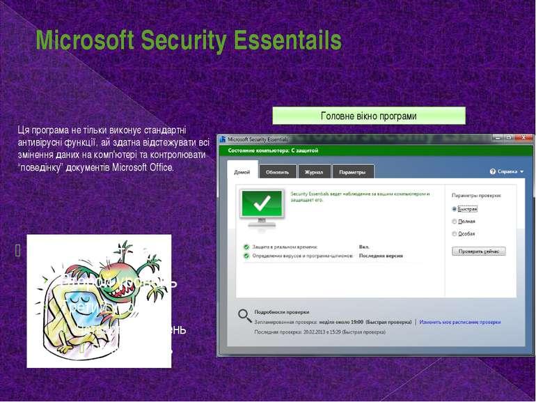 Microsoft Security Essentails Ця програма не тільки виконує стандартні антиві...