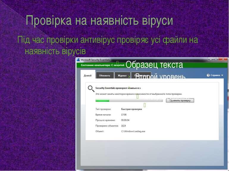 Провірка на наявність віруси Під час провірки антивірус провіряє усі файли на...