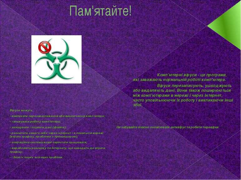 Віруси можуть: • викликати перезавантаження або виключення комп'ютера; • галь...