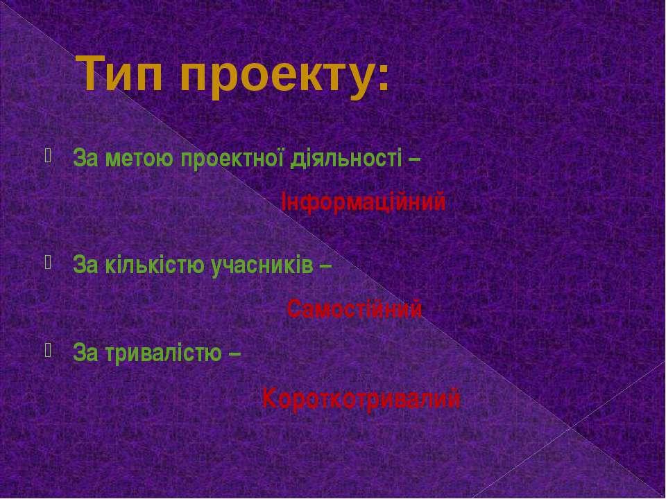 Тип проекту: За метою проектної діяльності – Інформаційний За кількістю учасн...
