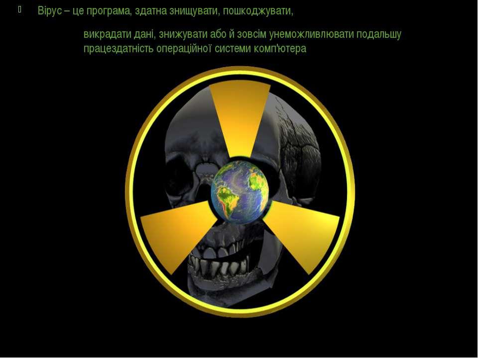 Вірус – це програма, здатна знищувати, пошкоджувати, викрадати дані, знижуват...