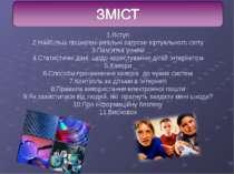 1.Вступ 2.Найбільш поширені реальні загрози віртуального світу 3.Пам'ятка учн...