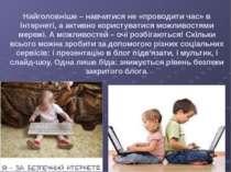 Найголовніше – навчитися не «проводити час» в Інтернеті, а активно користуват...