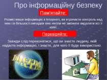 Про інформаційну безпеку Пам'ятайте: Розмістивши інформацію в Інтернеті, ви в...