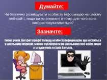 Чи безпечно розміщувати особисту інформацію на своєму веб-сайті, якщо ви не в...