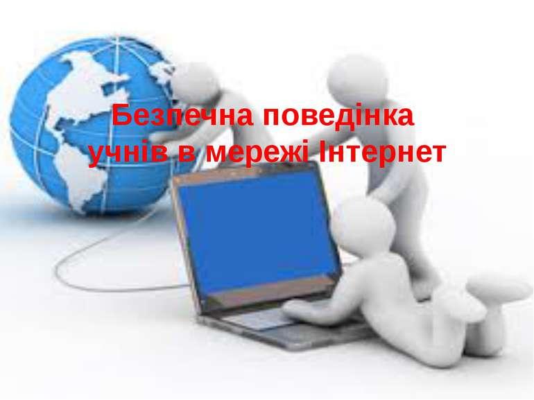 Безпечна поведінка учнів в мережі Інтернет