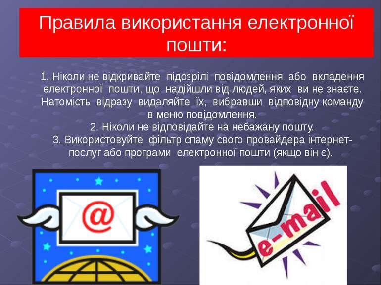 1. Ніколи не відкривайте підозрілі повідомлення або вкладення електронної пош...