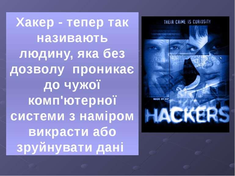 Хакер - тепер так називають людину, яка без дозволу проникає до чужої комп'ю...