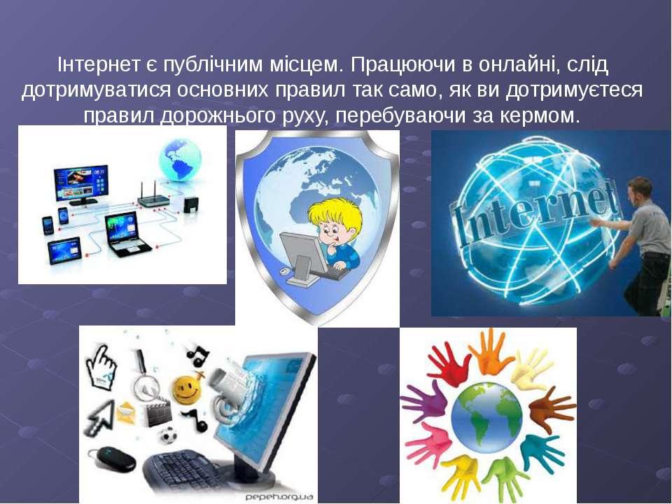 Інтернет є публічним місцем. Працюючи в онлайні, слід дотримуватися основних ...