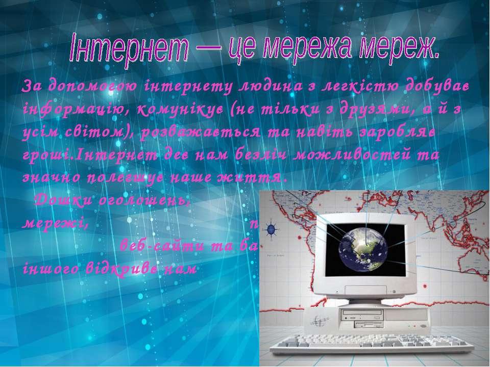 За допомогою інтернету людина з легкістю добуває інформацію, комунікує (не ті...