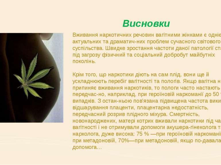 Висновки Вживання наркотичних речовин вагітними жінками є однією з актуальних...