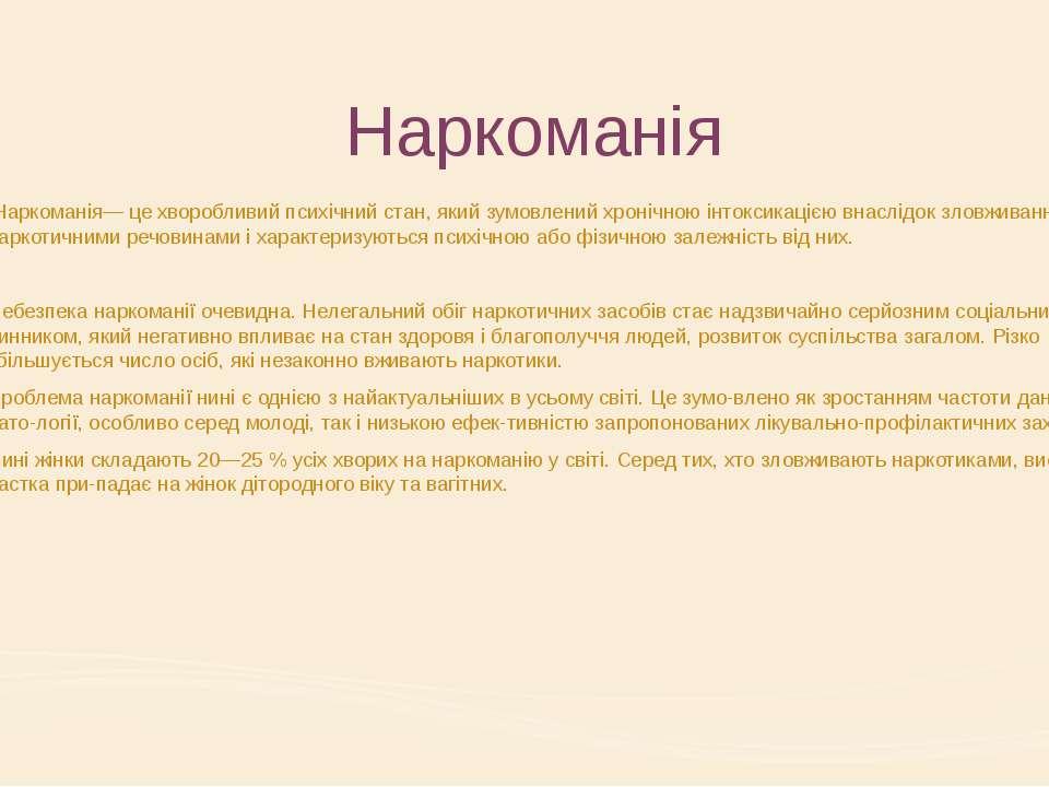 Наркоманія Наркоманія— це хворобливий психічний стан, який зумовлений хронічн...