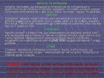 ВІРУСИ ТА ХРОБАКИ Існують програми, що мандрують Інтернетом та, потрапивши в ...