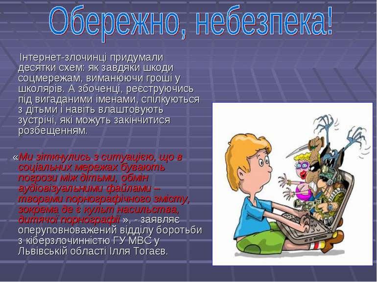 Інтернет-злочинці придумали десятки схем: як завдяки шкоди соцмережам, виманю...