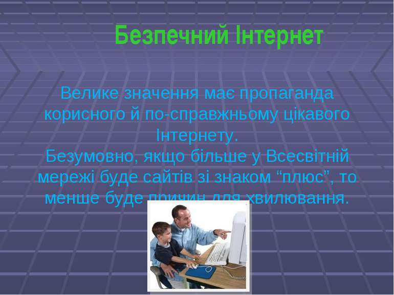 Велике значення має пропаганда корисного й по-справжньому цікавого Інтернету....