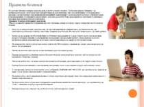 Правила безпеки На сьогодні Інтернет відіграє важливу роль в житті сучасної л...
