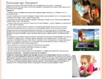 Батькам про Інтернет У залученні дитини до Глобальної Мережі також повинні бу...