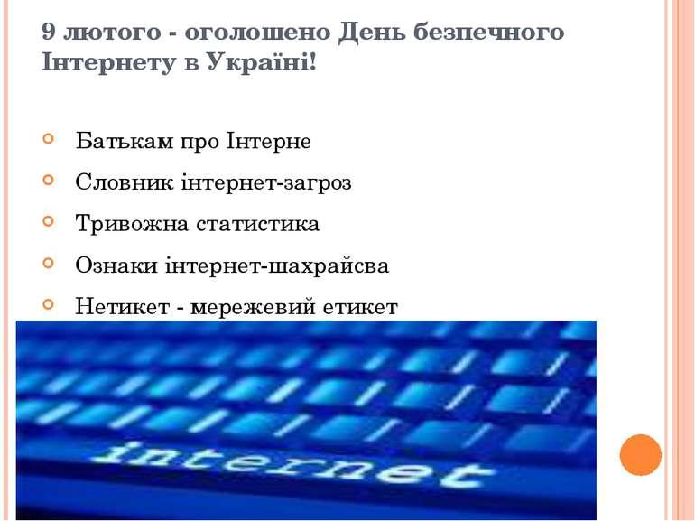 9 лютого - оголошено День безпечного Інтернету в Україні! Батькам про Інтерне...