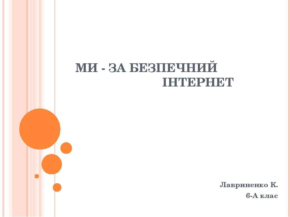 МИ - ЗА БЕЗПЕЧНИЙ ІНТЕРНЕТ Лавриненко К. 6-А клас