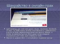 Шахрайство в онлайн-іграх Цей гравець дає тобі свої данні: skype, vkontakte, ...