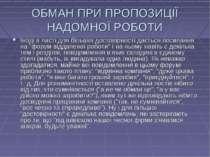 ОБМАН ПРИ ПРОПОЗИЦІЇ НАДОМНОЇ РОБОТИ Іноді в листі для більшої достовірності ...