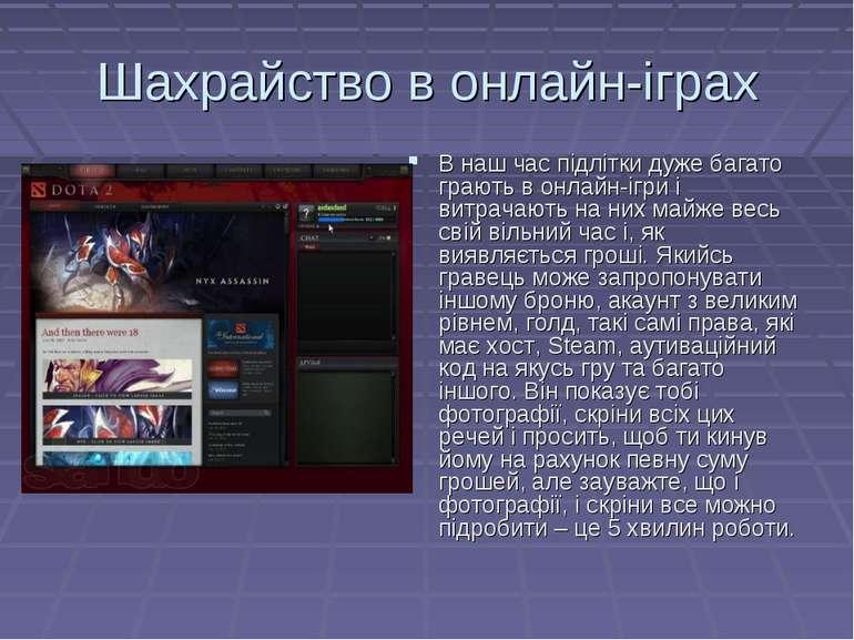 Шахрайство в онлайн-іграх В наш час підлітки дуже багато грають в онлайн-ігри...