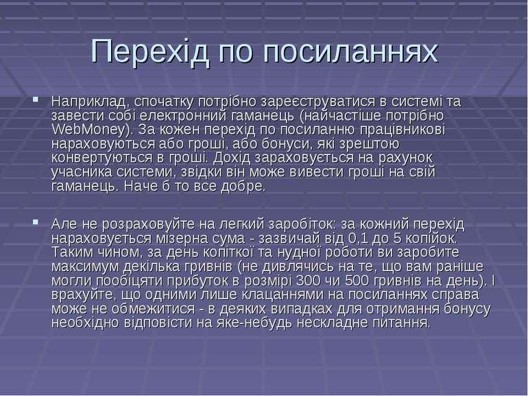 Перехід по посиланнях Наприклад, спочатку потрібно зареєструватися в системі ...