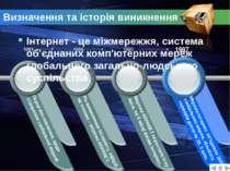 Способи захисту Windows 1 Використання антивірусів. Таких як: Eset Nod 32, Es...