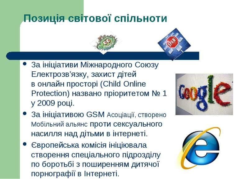 Позиція світової спільноти Заініціативи Міжнародного Союзу Електрозв'язку, з...