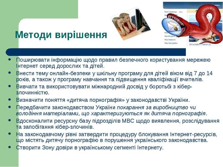 Методи вирішення Поширювати інформацію щодо правил безпечного користування ме...