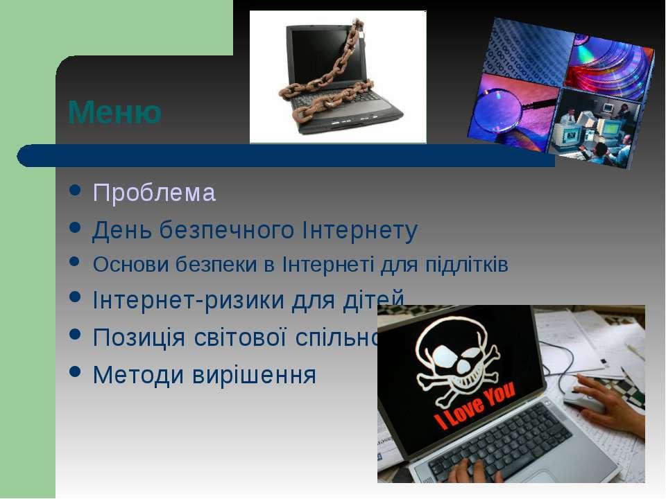 Меню Проблема День безпечного Інтернету Основи безпеки в Інтернеті для підліт...