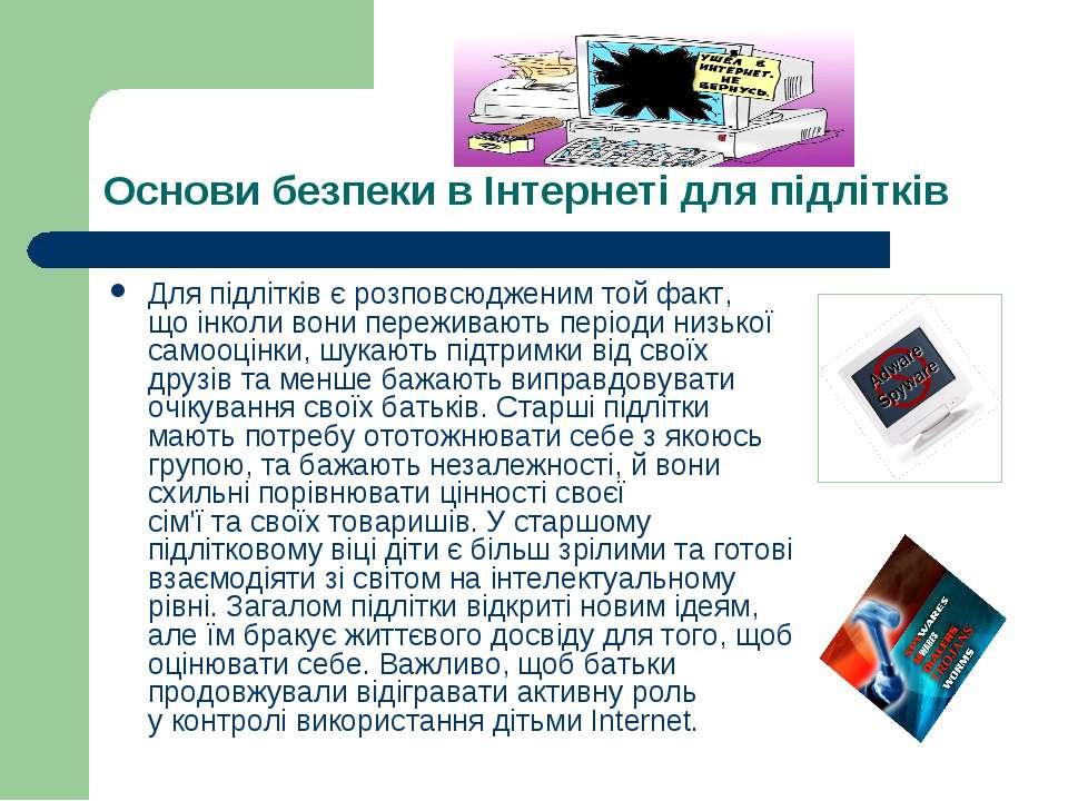 Основи безпеки в Інтернеті для підлітків Для підлітків єрозповсюдженим той ф...