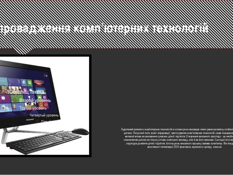 Запровадження комп'ютерних технологій Бурхливий розвиток комп'ютерних техноло...