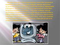 Дитина може щенебути спроможною самостійно визначити надійність веб-сайту, ...