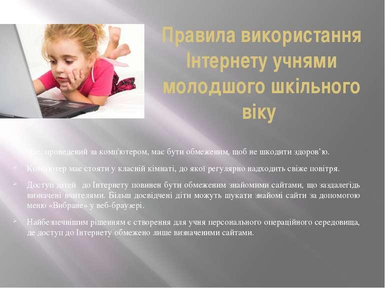 Правила використання Інтернету учнями молодшого шкільного віку Час, проведени...