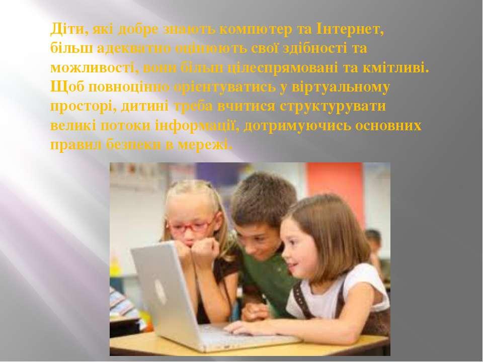 Діти, які добре знають компютер та Інтернет, більш адекватно оцінюють свої зд...