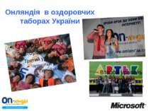 Онляндія в оздоровчих таборах України